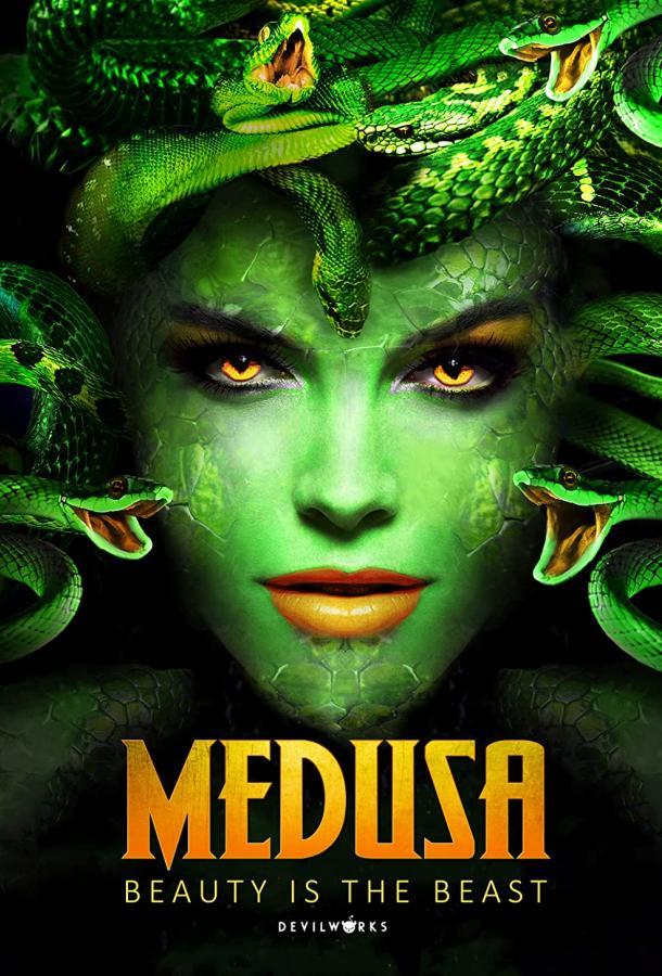 Медуза: Повелительница змей (2020) смотреть онлайн в хорошем качестве
