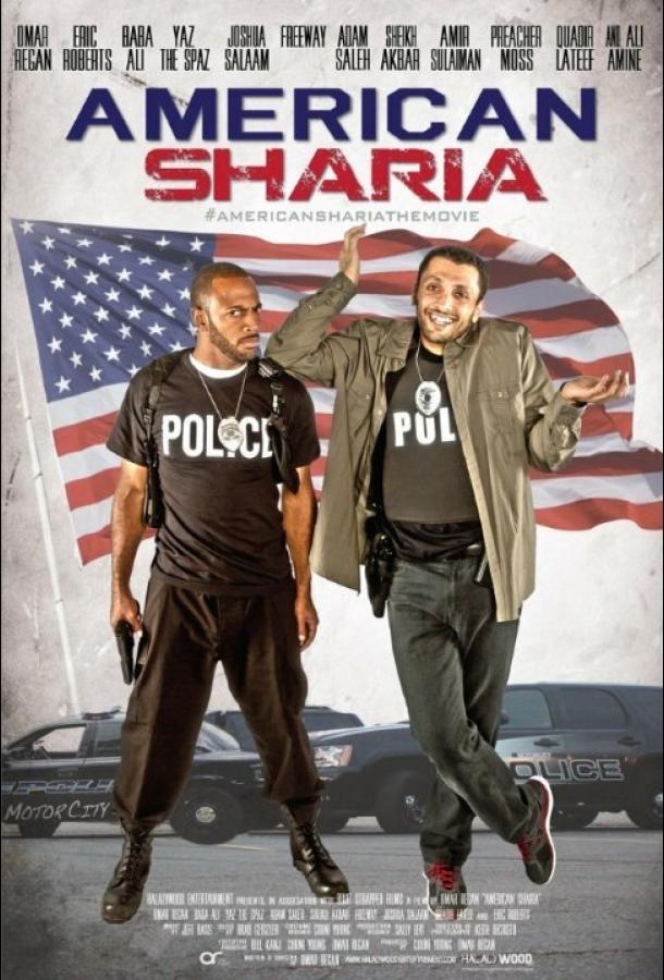 Американский шариат (2015) смотреть онлайн в хорошем качестве