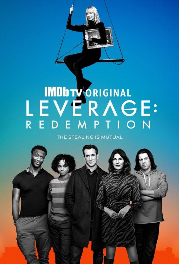 Грабь награбленное: Искупление / Leverage: Redemption (2021)
