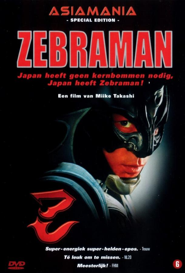 Зебрамен (2004) смотреть онлайн