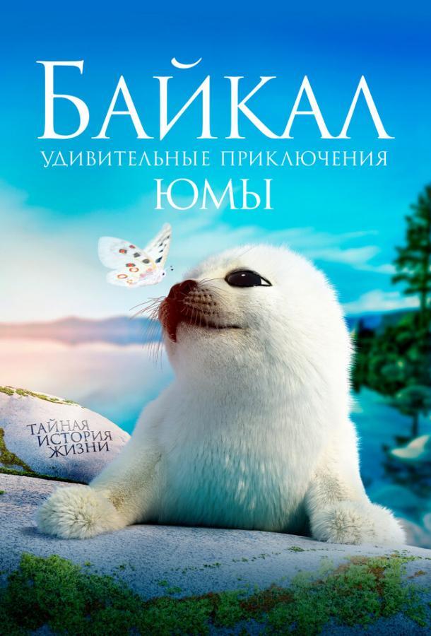 Байкал. Удивительные приключения Юмы (2020) (2020) смотреть бесплатно онлайн