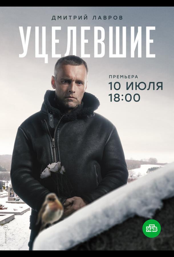 Уцелевшие (2020) смотреть онлайн 1 сезон все серии подряд в хорошем качестве