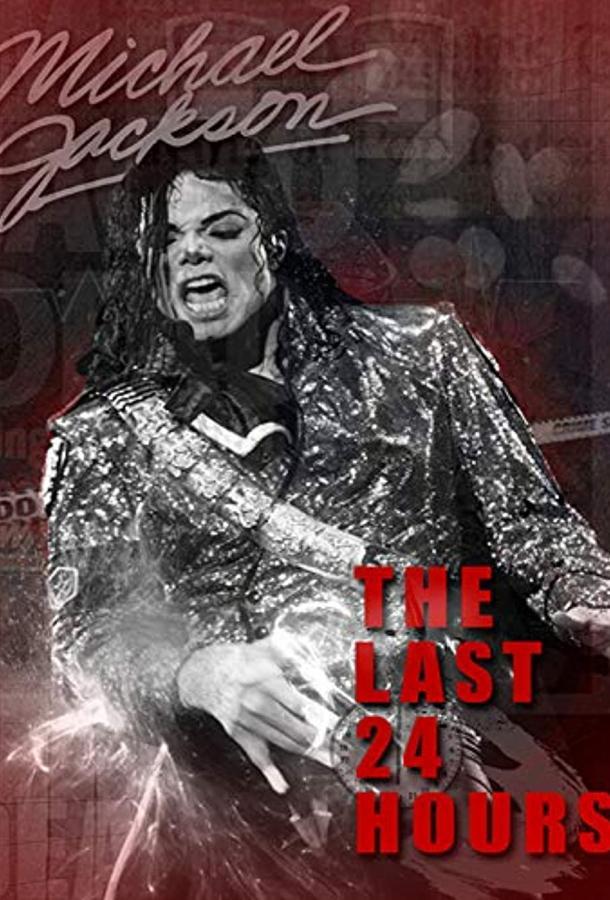 Последние 24 часа жизни Майкла Джексона (2019) смотреть бесплатно онлайн