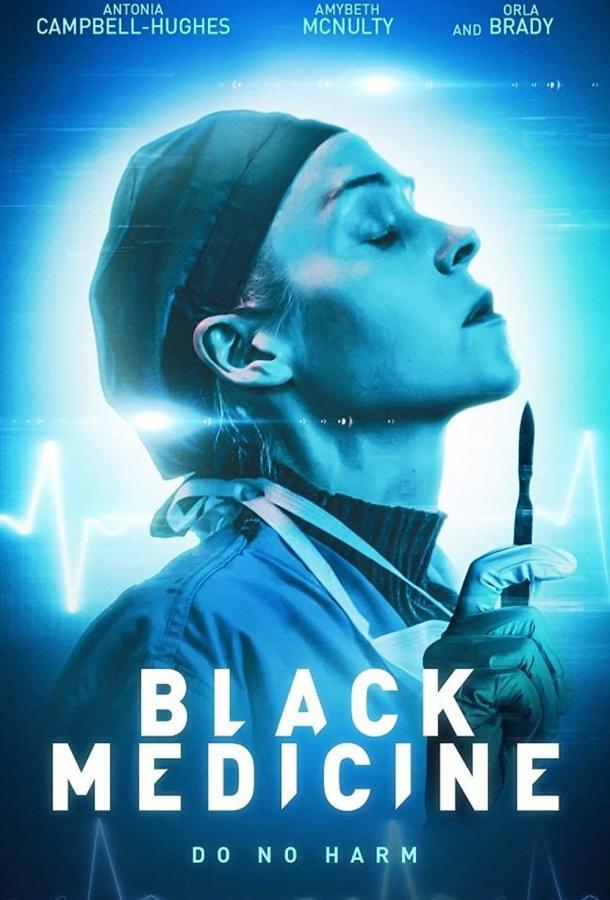 Чёрная медицина (2021) смотреть бесплатно онлайн