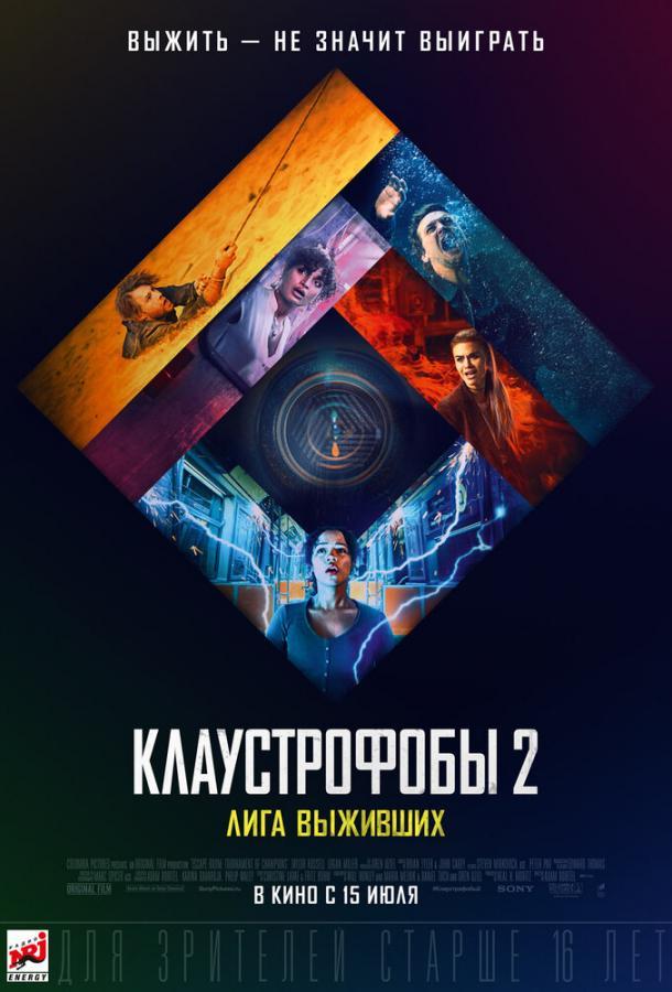 Клаустрофобы 2: Лига выживших (2021) смотреть онлайн в хорошем качестве