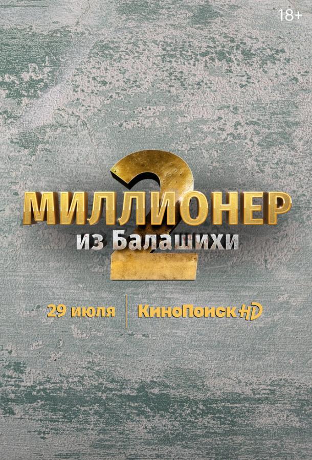 Миллионер из Балашихи сериал (2019)