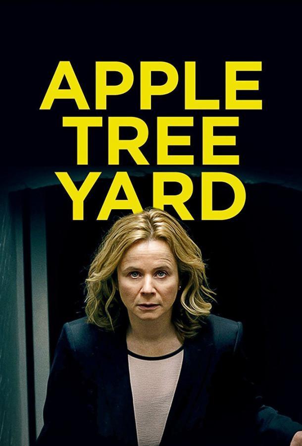 Яблочный двор / Apple Tree Yard (2017)