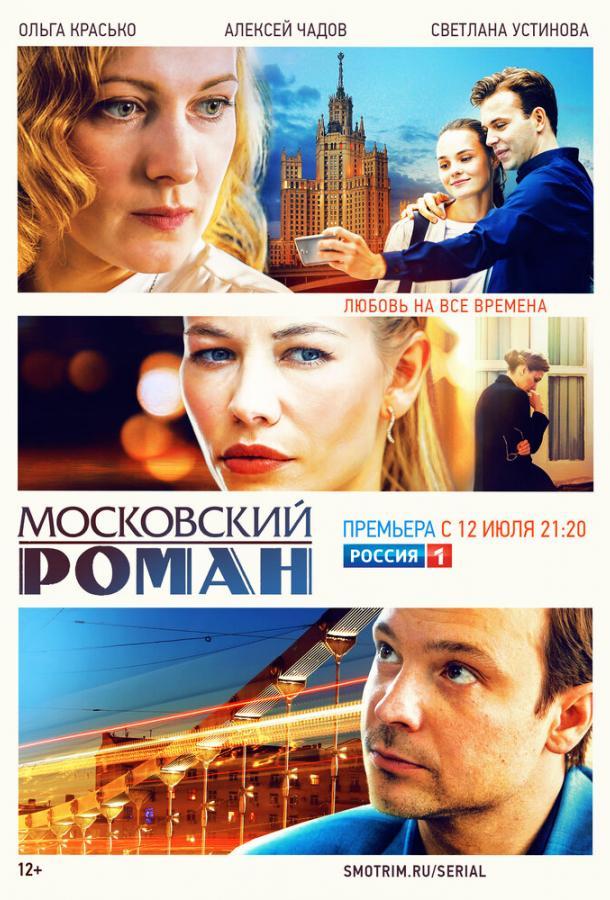 Московский роман (2021) смотреть онлайн 1 сезон все серии подряд в хорошем качестве