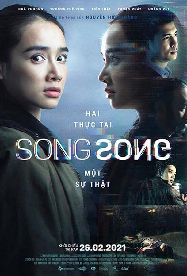 Песня (2021) смотреть онлайн