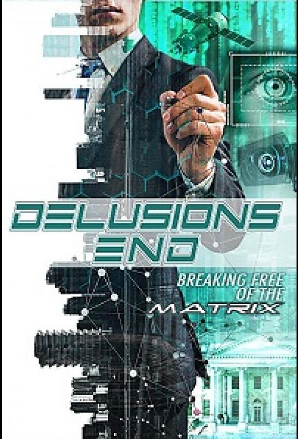 Конец иллюзий: сбой в матрице (2021) смотреть онлайн