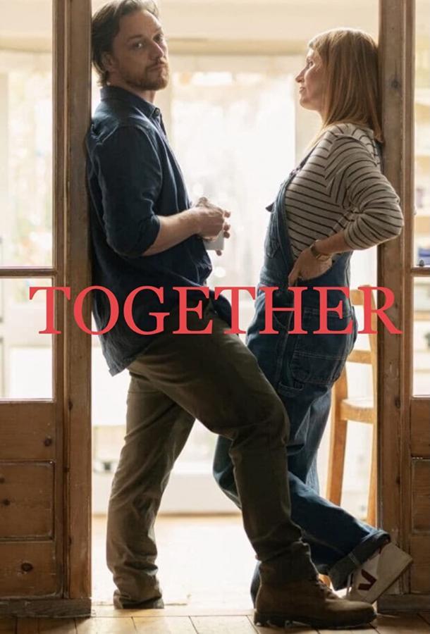 Вместе фильм (2021)