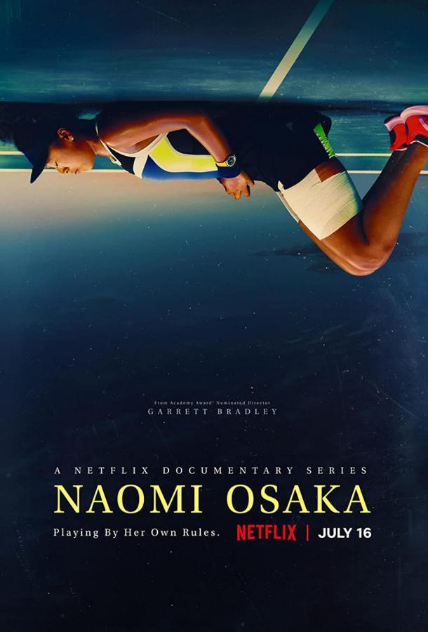 Наоми Осака (2021) смотреть онлайн 1 сезон все серии подряд в хорошем качестве