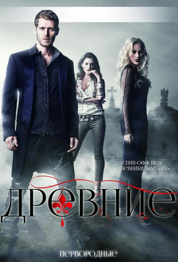 Древние / Первородные / The Originals (2013)