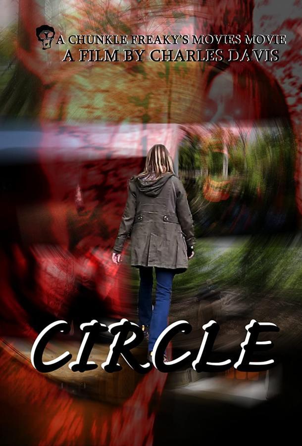 Круг / Circle (2020)