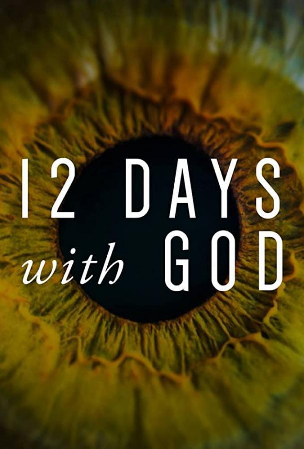 12 дней с Господом фильм (2019)