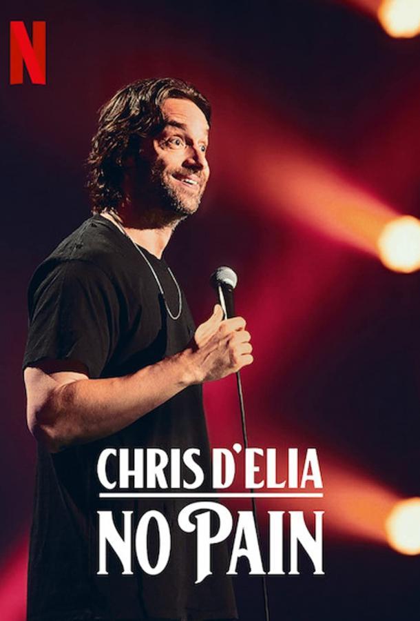 Крис Д'Елия: Без боли (2020)