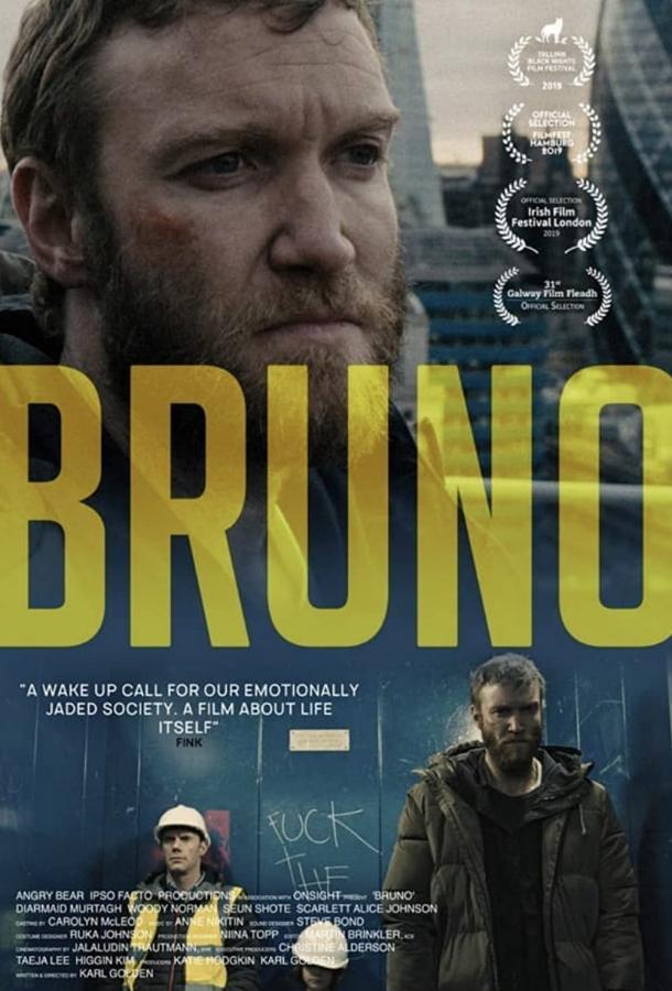 Бруно фильм (2019)
