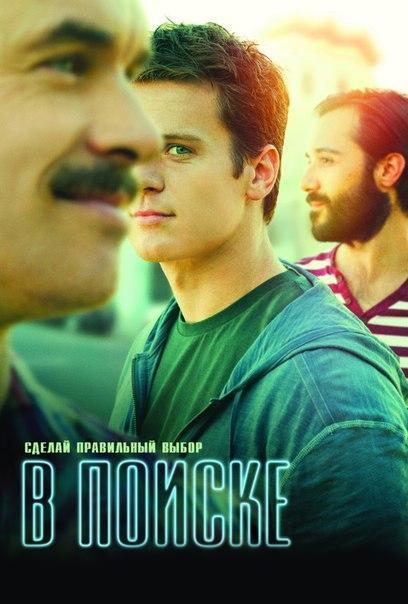 В поиске / Looking (2014)