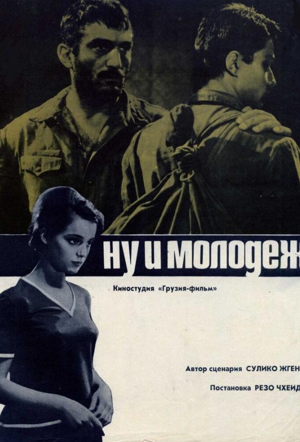Ну и молодежь! фильм (1969)