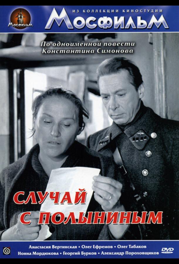 Случай с Полыниным фильм (1970)