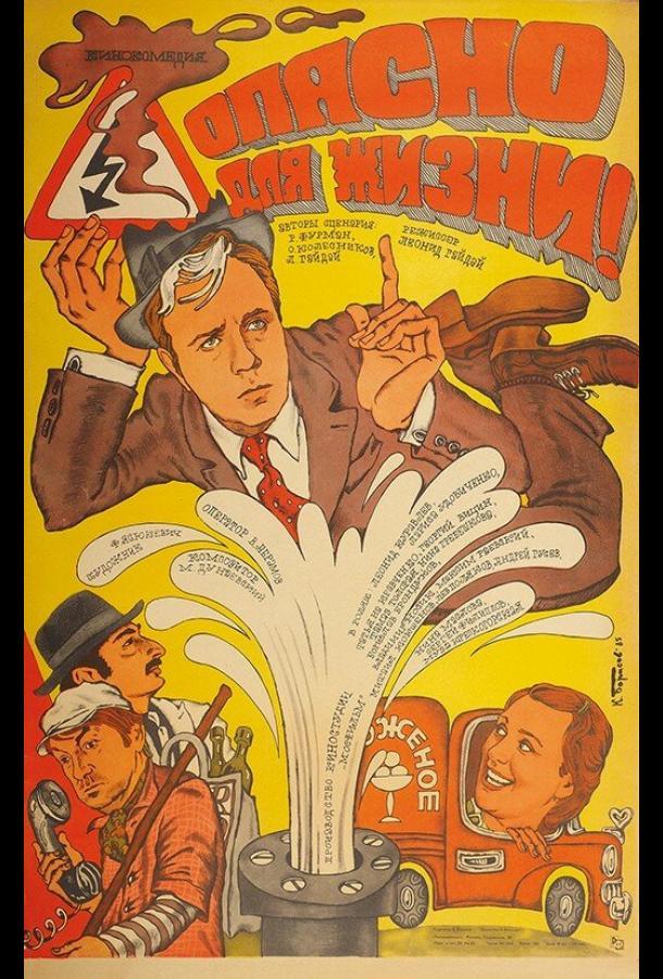 Опасно для жизни! фильм (1985)