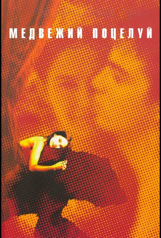 Медвежий поцелуй фильм (2002)