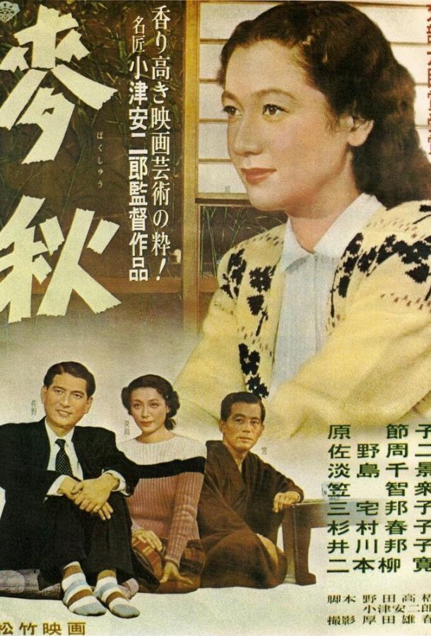 Пора созревания пшеницы фильм (1951)