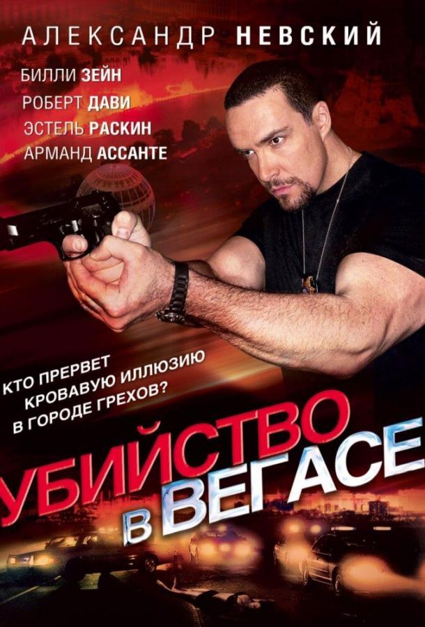 Убийство в Вегасе фильм (2010)