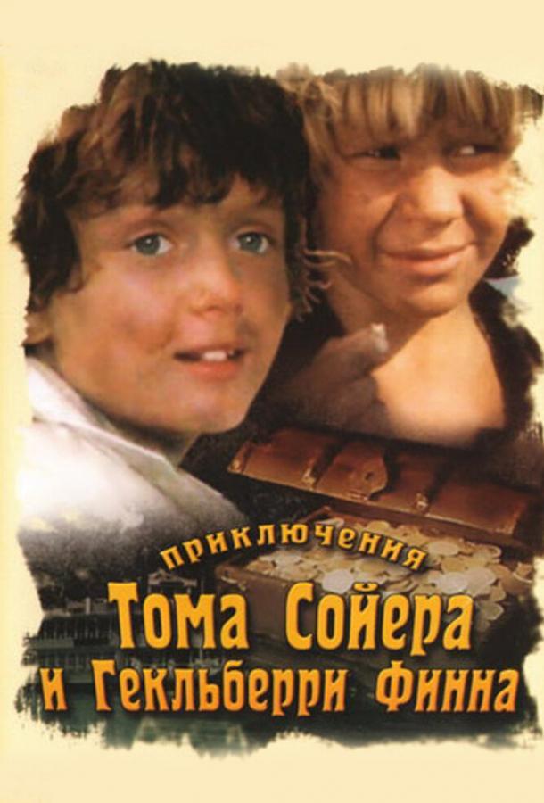 Приключения Тома Сойера и Гекльберри Финна фильм (1981)
