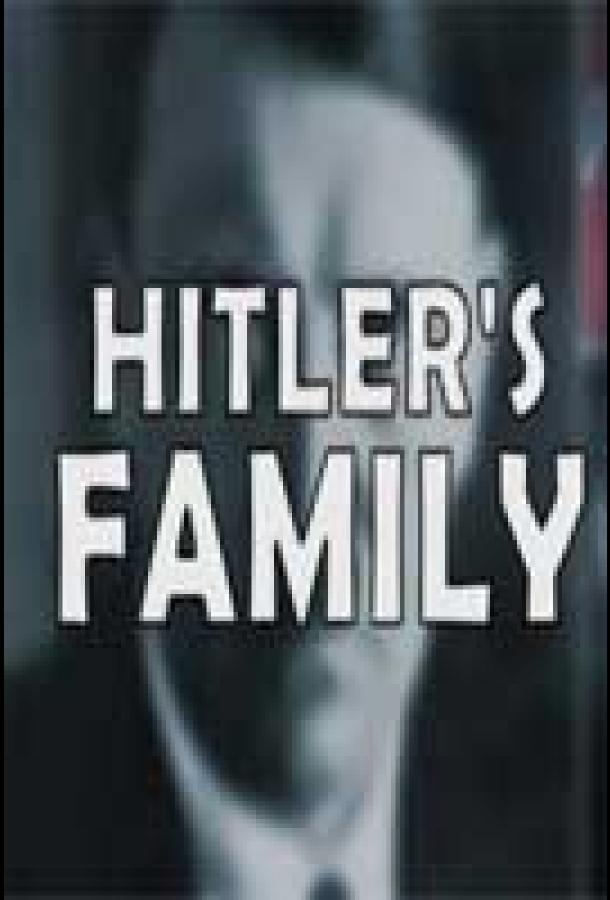 Семья Гитлера. В тени диктатора / Hitler's Family. In the shadow of the dictator (2005) смотреть онлайн