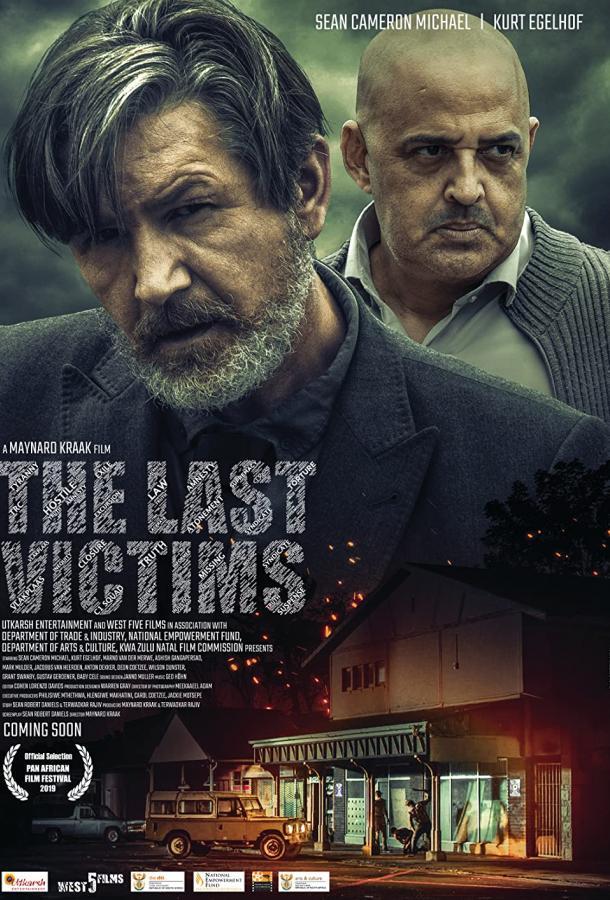 Последние жертвы фильм (2019)