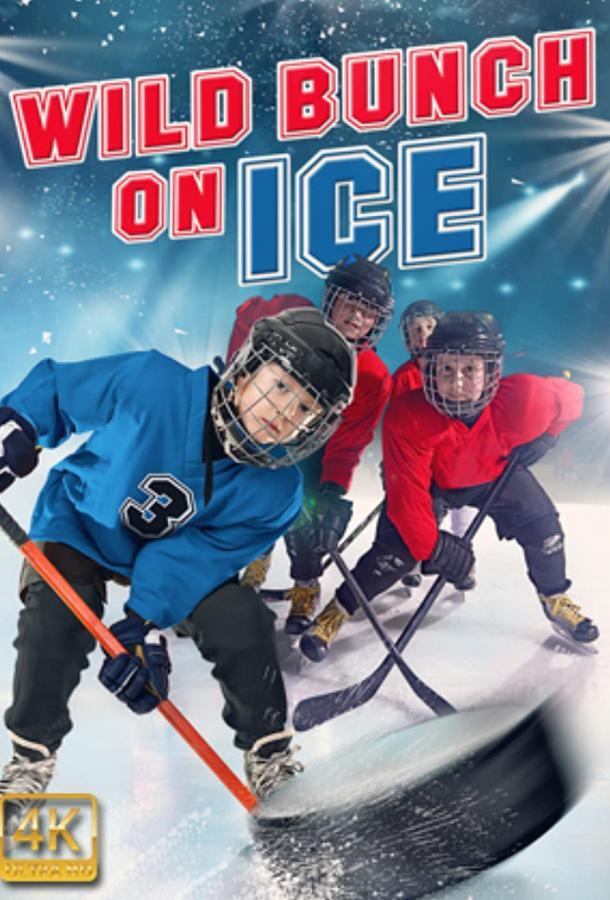 Дикая шайка на льду / Wild Bunch on Ice (2020)
