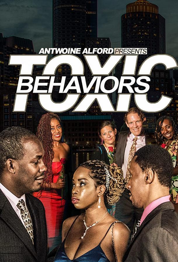 Токсичное поведение / Toxic Behaviors (2020)