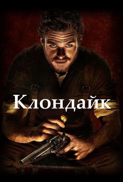 Клондайк / Klondike (2014)