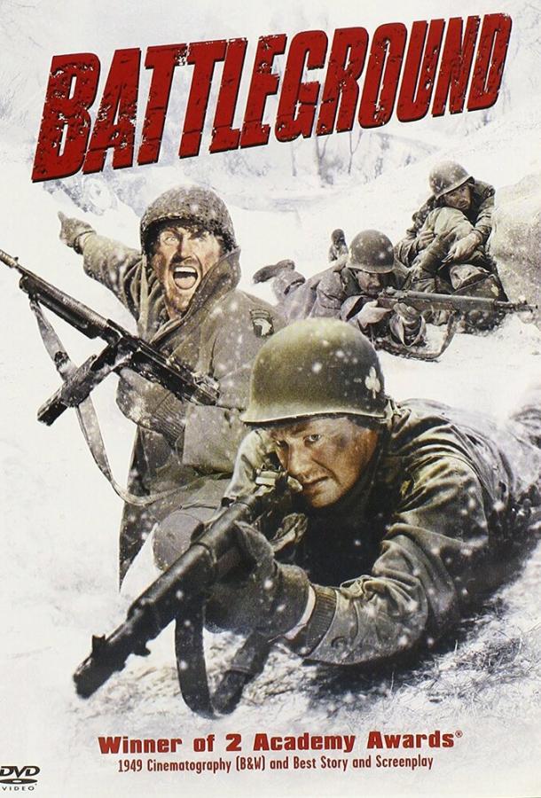 Поле битвы фильм (1949)