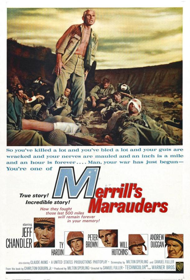 Мародеры Меррилла фильм (1962)