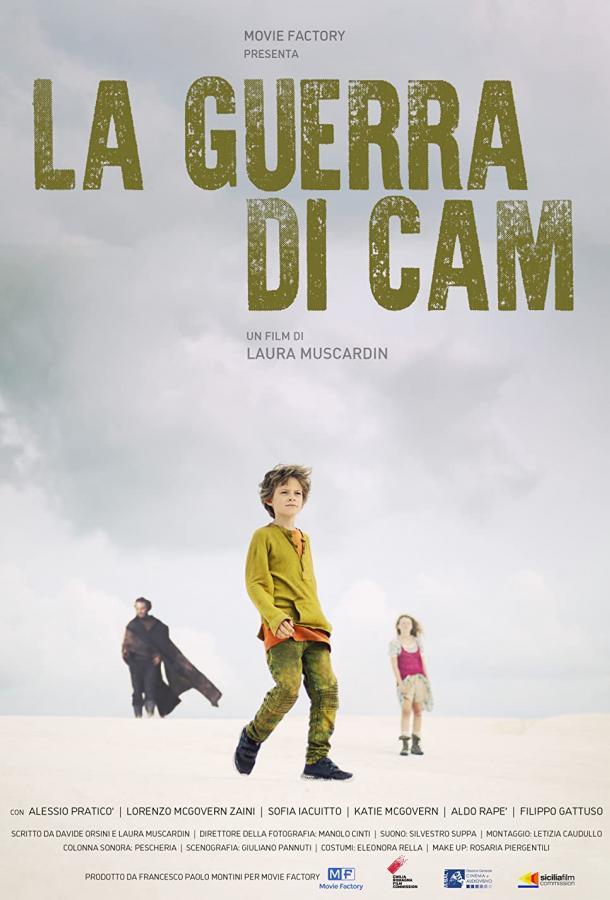 Война Кама / La guerra di Cam (2020)