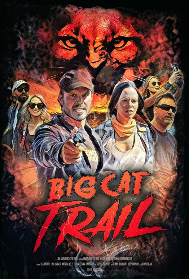 Тропа большой кошки фильм (2021)