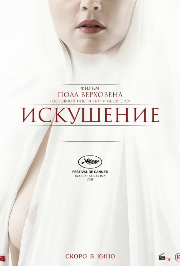 Искушение фильм (2021)