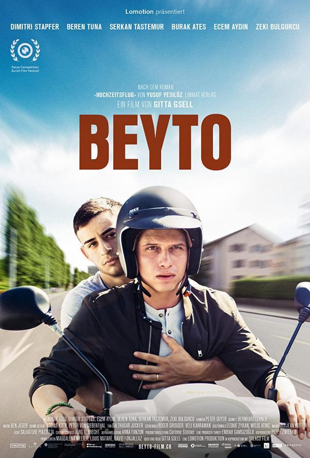Бейто фильм (2020)
