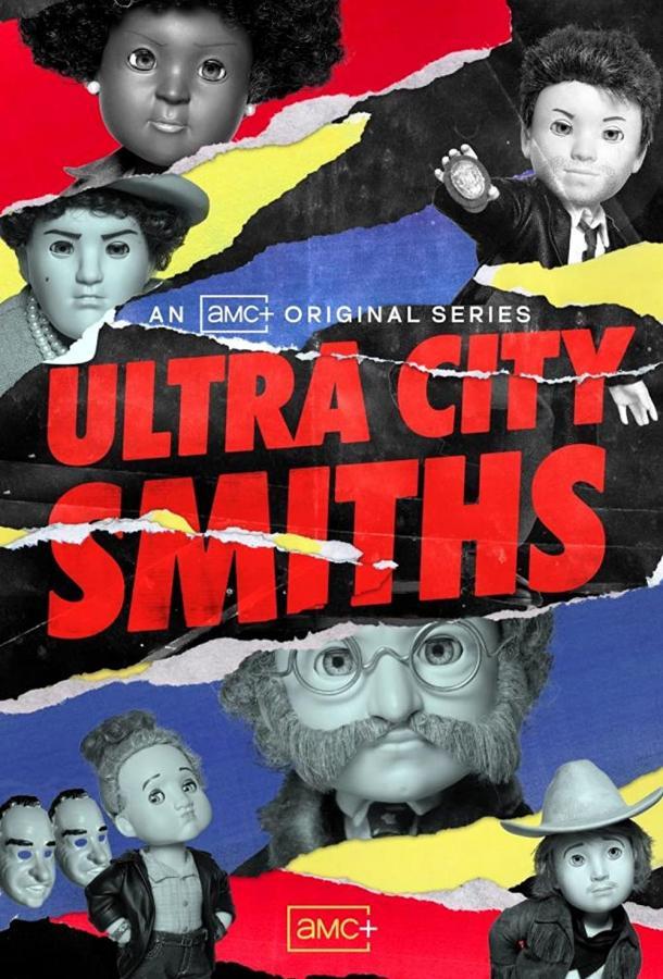 Смиты из Ультра-Сити сериал (2021)