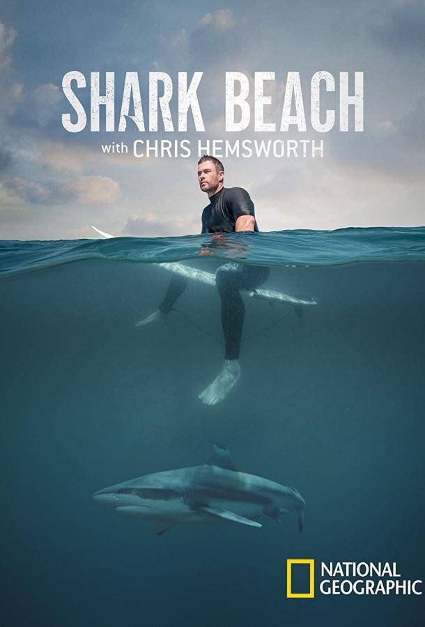 Акулий пляж с Крисом Хемсвортом (2021) смотреть бесплатно онлайн