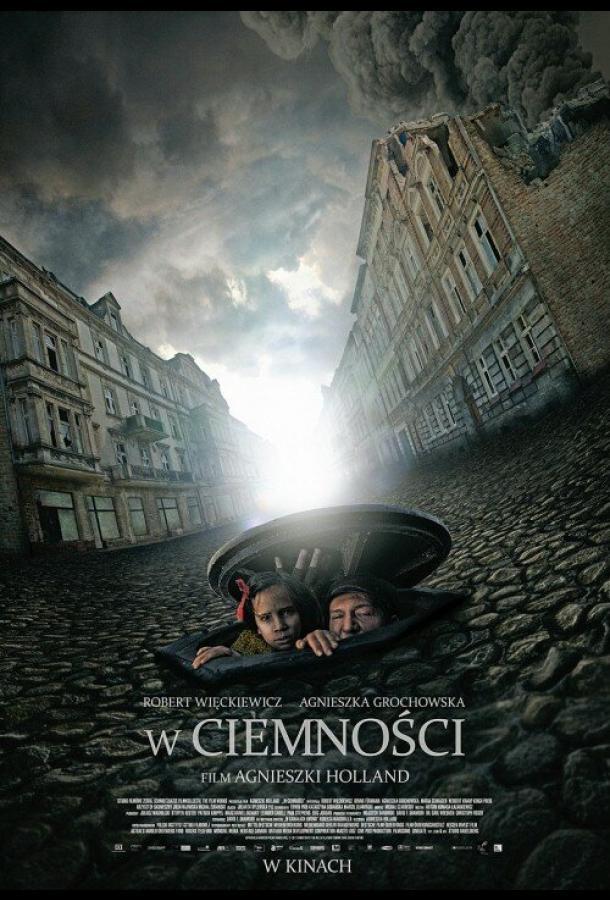В темноте фильм (2011)