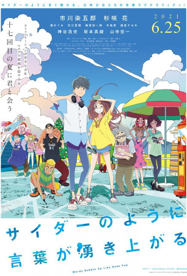 Моё семнадцатое лето / Cider no You ni Kotoba ga Wakiagaru (2020) смотреть онлайн