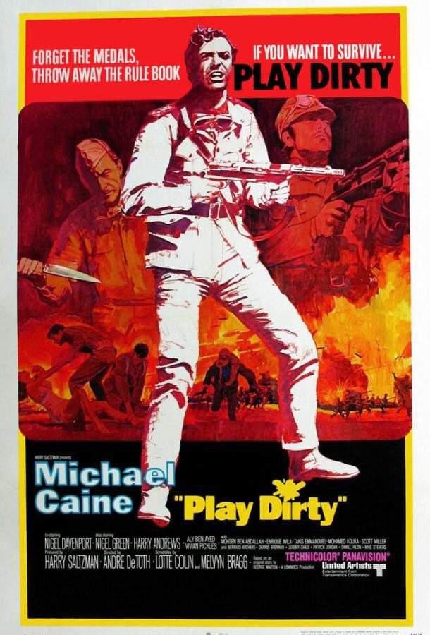 Грязная игра (1969) смотреть онлайн в хорошем качестве