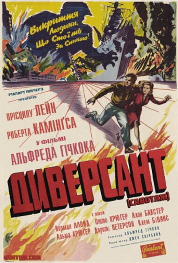Диверсант (1942) смотреть онлайн