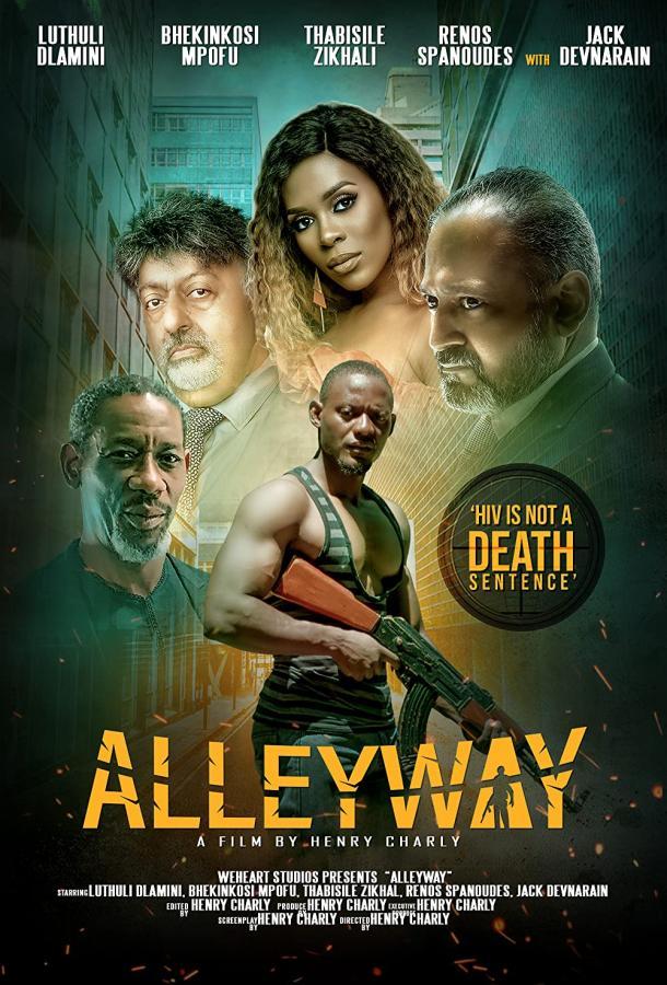 Просвет / Alleyway (2021) смотреть онлайн