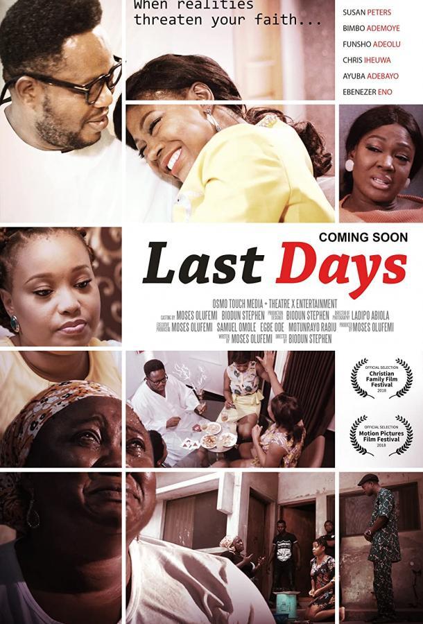 Последние дни фильм (2019)