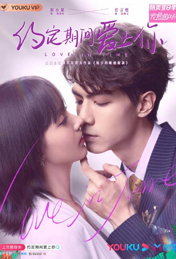 Любовь по контракту / Yue ding qi jian ai shang ni (2020)