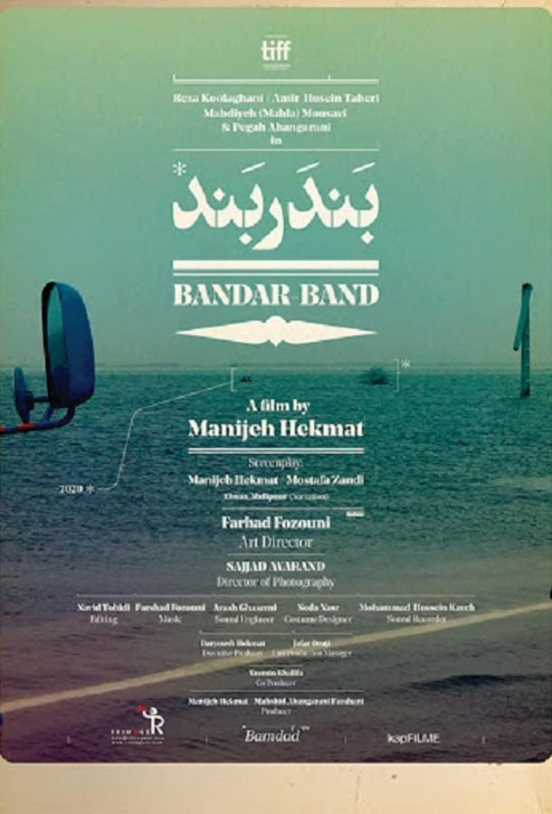 Бандар Бэнд / Bandar Band (2020)